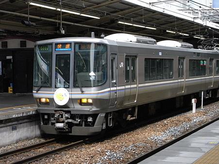 225系(新大阪駅)