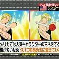 Photos: 有害アニメ ワンピース アメリカでの子供への配慮 その1