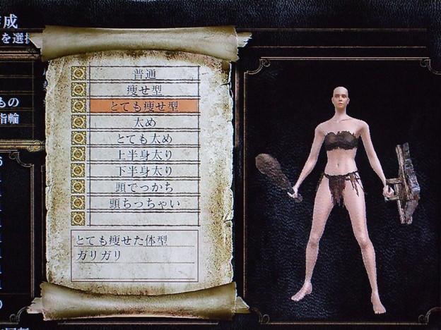 女性 とても痩せ型