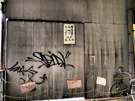 西成風景4