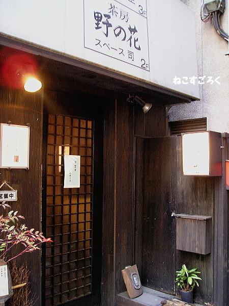 茶房 野の花 @ 銀座 入口