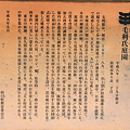 Photos: 110517-66毛利氏庭園