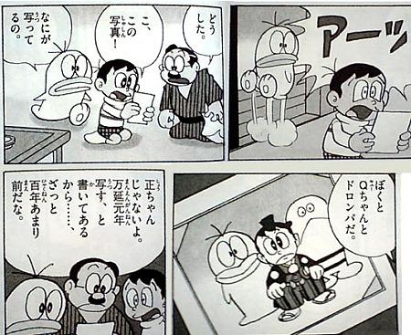 オバQ 藤子不二雄 咸臨丸とQ太郎 写真 万延元年 100年前