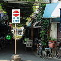 Photos: 進入禁止