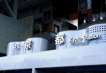 01京都駅