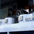 写真: 01京都駅