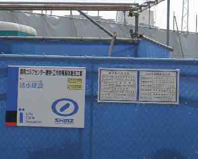 興和ゴルフセンター 取壊工事中 カインズ建設へ-180624-2