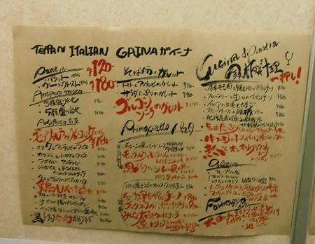 鉄板イタリアンGAINA-231222-2