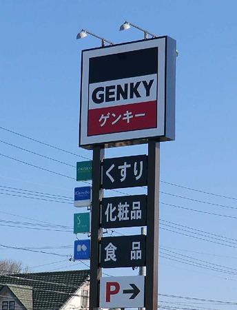 ゲンキー関 東新店  2012年1月26日(木) オープン-240130-1
