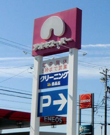 アオキスーパー古井店 2012年4月26日(木)リニュアルオープン-240427-1