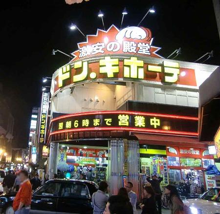 ドン・キホーテ熊本中央店 2006年8月01日 オープン 5年-230310-1