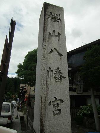 櫻山八幡宮 -230808-1