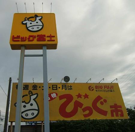 ビッグ富士 入野店-230829-1