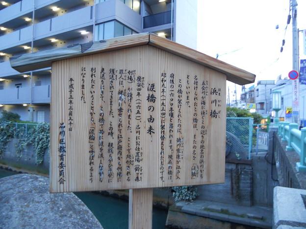 涙橋(浜川橋)説明看板
