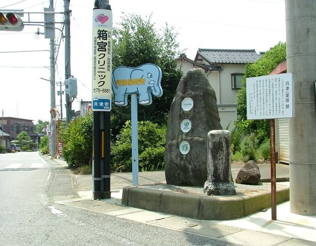 No:017 石川県:月津一里塚跡