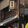 Photos: 寺田屋