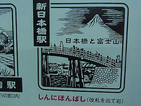 """新日本橋駅スタンプ"""""""