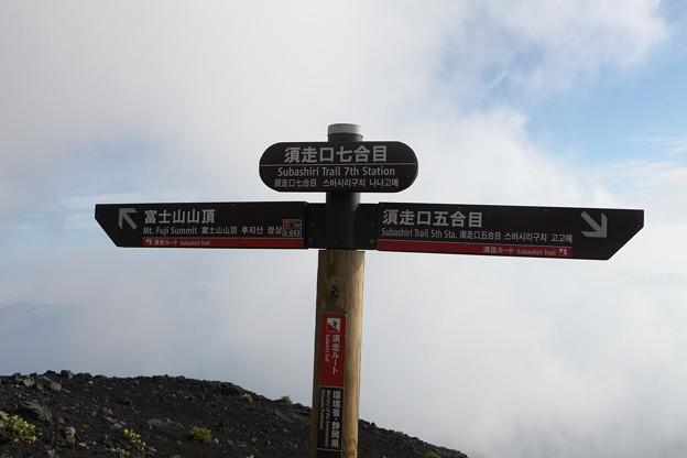 IMG_3935富士山