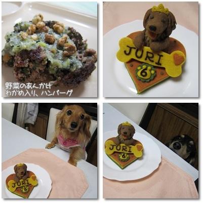 20110923 JURI 6歳お誕生日ケーキ