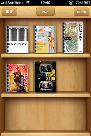 自炊の本棚