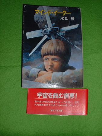 最近の読書 2011 01  水見稜 「マインド・イーター」 早川文庫 Doburoku-TAO