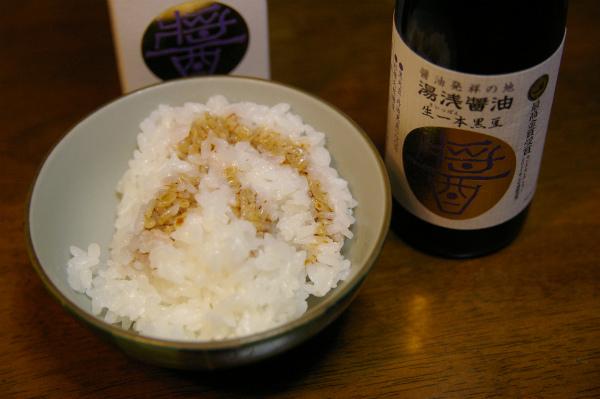 白いご飯に買ってきた湯浅醤油をかけて朝ごはんに!