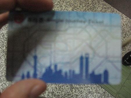 地下鉄切符(カード式)