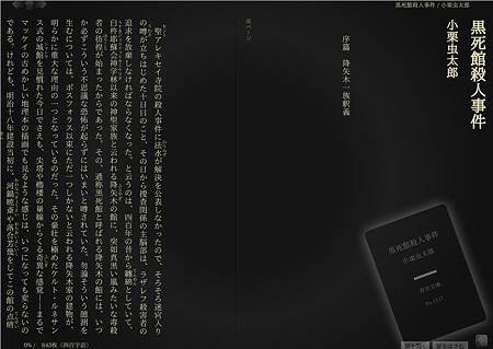 「縦書青空」黒文庫スタイル