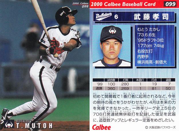 プロ野球チップス2000No.099武藤孝司(大阪近鉄バファローズ) - 写真 ...